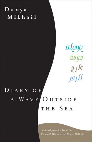 Diary of a Wave Outside the Sea   2009 9780811218313 Front Cover
