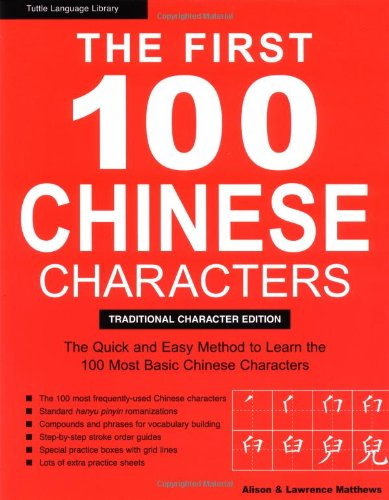 First 100 Chinese Characters The Quick and Easy Way to Learn the Basic Chinese Characters  2007 9780804838320 Front Cover