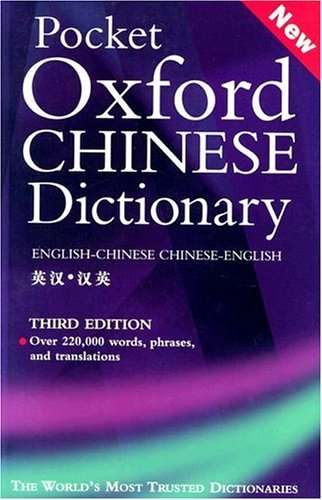Pocket Oxford Chinese Dictionary  3rd 2003 9780195968330 Front Cover