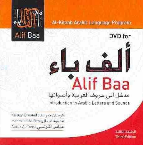 Alif Baa Introduction to Arabic Letters and Sounds 3rd 2010 (Revised) edition cover