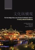 Routledge Advanced Chinese Multimedia Course Crossing Cultural Boundaries 2nd 2014 (Revised) edition cover