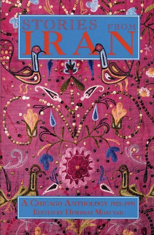 Stories from Iran, 1921-1991 A Chicago Anthology N/A 9780934211338 Front Cover