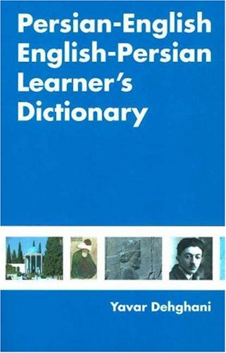 Persian-English English-Persian Learner's Dictionary   2006 9781588140340 Front Cover