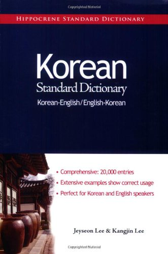 Korean Standard Dictionary   2008 edition cover