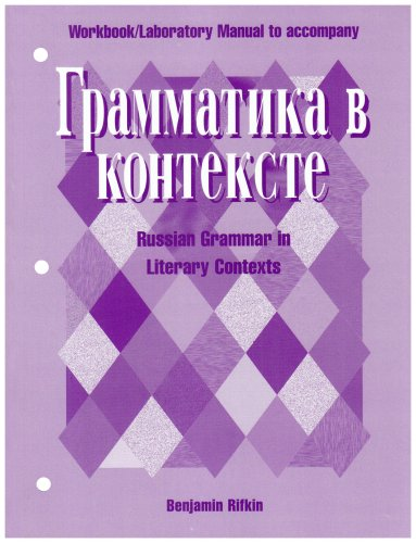Grammatika V Kontekste Systematizing Russian in Literary and Nonliterary Texts 1st 1996 (Workbook) 9780070528345 Front Cover