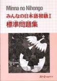 Minna No Nihongo   1999 edition cover