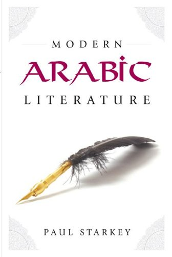 Modern Arabic Literature   2006 edition cover