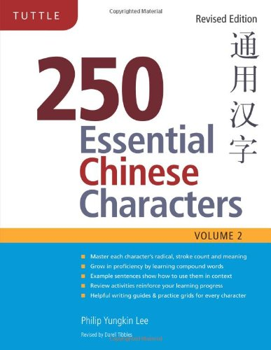 250 Essential Chinese Characters  2nd 2009 (Revised) 9780804840361 Front Cover