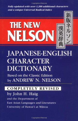 New Nelson Japanese-English Character Dictionary 3rd 1996 (Revised) edition cover
