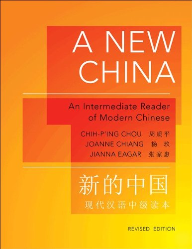 New China An Intermediate Reader of Modern Chinese  2012 (Revised) edition cover
