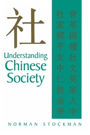 Understanding Chinese Society   2000 edition cover