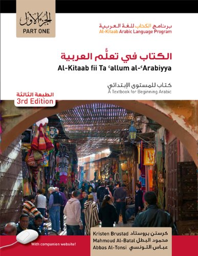Al-Kitaab Fii Tacallum Al-Carabiyya A Textbook for Beginning Arabic 3rd 2015 (Revised) 9781589017368 Front Cover