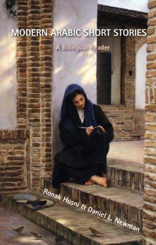 Modern Arabic Short Stories A Bilingual Reader  2007 edition cover