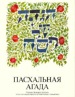 Passover Haggadah N/A 9780881230369 Front Cover