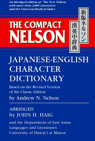 Compact Nelson Japanese-English Character Dictionary  3rd 1999 (Abridged) edition cover