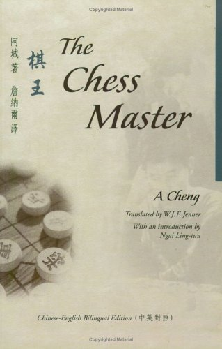 Chess Master (Chinese-English Bilingual Edition)  2005 edition cover