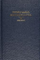 Modern Marine Engineer's Manual  3rd 2002 (Revised) edition cover