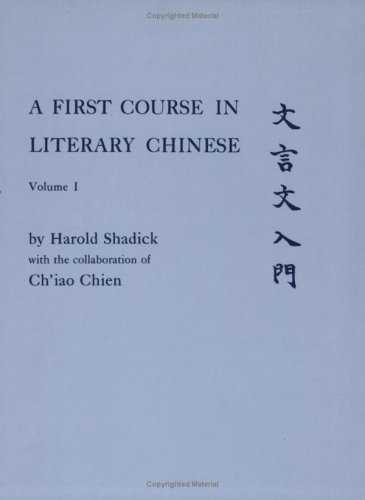 First Course in Literary Chinese  N/A 9780801498374 Front Cover