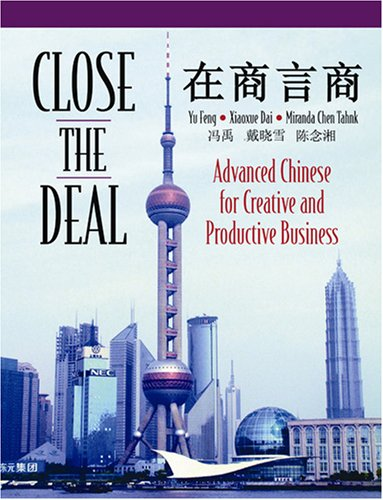 Close the Deal : Advanced Chinese for Creative and Productive Business  2005 edition cover