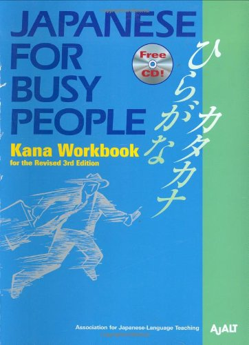 Japanese for Busy People  3rd 2007 (Revised) edition cover