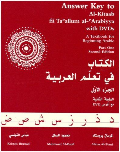 Answer Key to Al-Kitaab Fii Ta'allum Al-'Arabiyya A Textbook for Beginning Arabic 2nd 2004 (Revised) edition cover