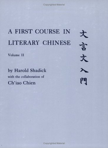 First Course in Literary Chinese  N/A 9780801498381 Front Cover