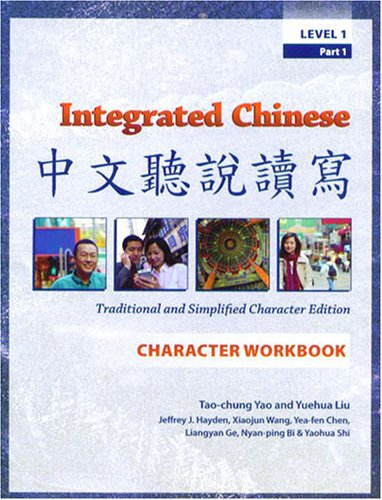Integrated Chinese : Level 1 2nd 2004 edition cover