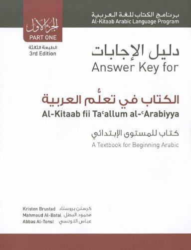 Answer Key for Al-Kitaab Fii Ta'Allum Al-'Arabiyya A Textbook for Beginning Arabick for Beginning Arabic 3rd (Revised) edition cover