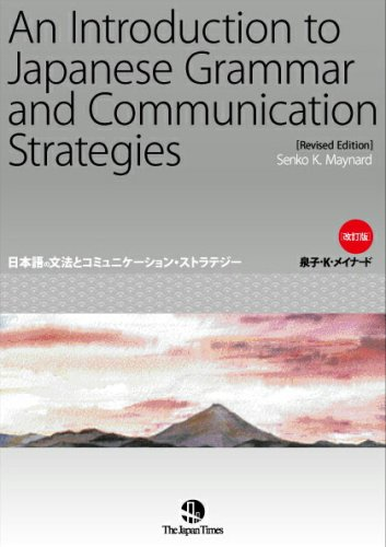 INTRO.TO JAPANESE GRAMMAR+COMM N/A edition cover