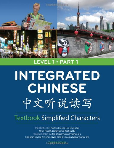 Integrated Chinese [Zhong Wen Ting Shuo du Xie] 3rd 2008 (Revised) 9780887276385 Front Cover