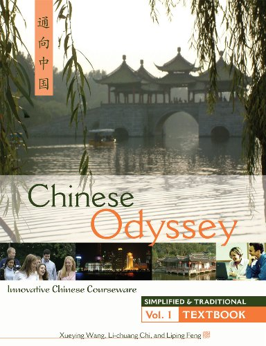 Chinese Odyssey Volume 1 Textbook (Simplified and Traditional)   2007 (Student Manual, Study Guide, etc.) edition cover