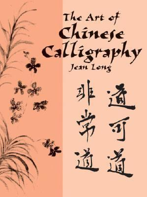 Art of Chinese Calligraphy   2001 9780486417394 Front Cover