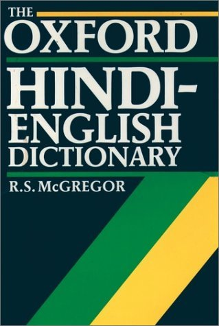 Oxford Hindi-English Dictionary   1997 (Reprint) edition cover