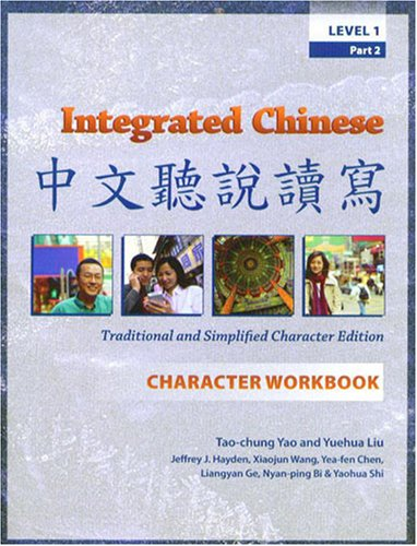 Integrated Chinese : Level 1 2nd 2004 (Revised) edition cover
