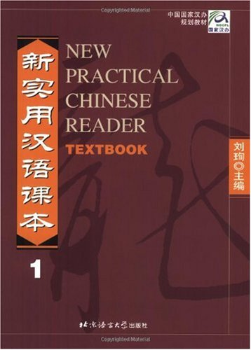 New Practical Chinese Reader   2002 edition cover