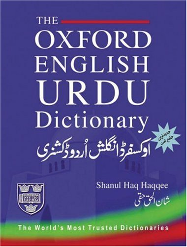 Oxford English-Urdu Dictionary   2003 edition cover