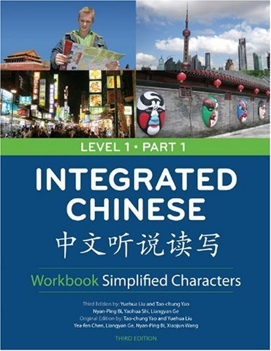 Integrated Chinese  3rd 2009 (Revised) 9780887276408 Front Cover