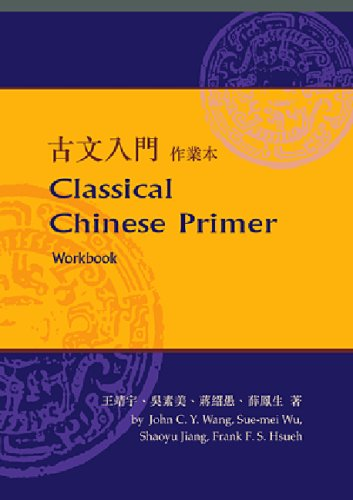 Classical Chinese Primer  Workbook  edition cover