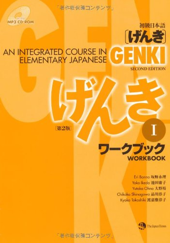 Genki An Integrated Course in Elementary Japanese 2nd 2011 9784789014410 Front Cover