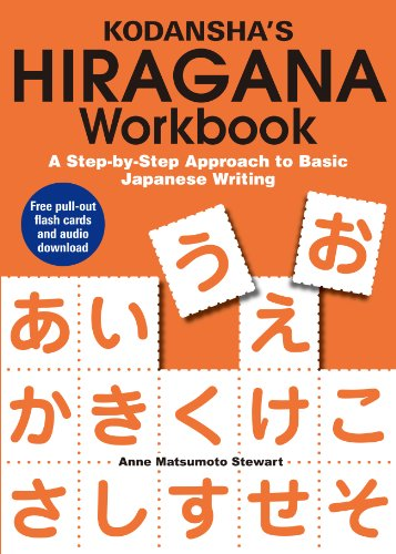 Kodansha's Hiragana Workbook A Step-by-Step Approach to Basic Japanese Writing N/A edition cover