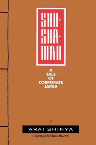 Shoshaman A Tale of Corporate Japan  1991 edition cover