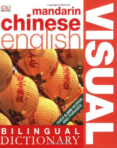 Chinese English Bilingual Dictionary   2008 edition cover