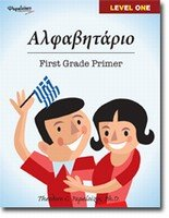 Level One - First Grade Primer 1st 2007 edition cover