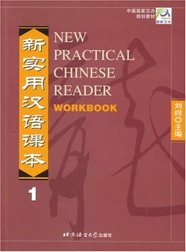 New Practical Chinese Reader   2002 (Workbook) 9787561910429 Front Cover