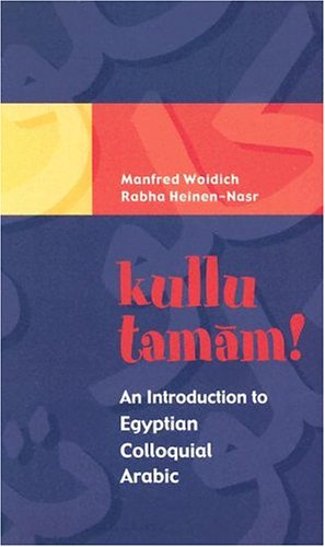 Kullu Tamam! An Introduction to Egyptian Colloquial Arabic  2004 edition cover