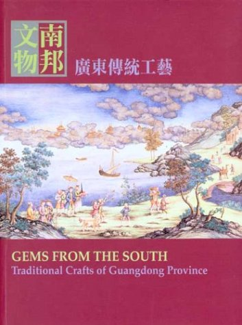 Gems from the South Traditional Crafts of Guangong Province  2003 edition cover
