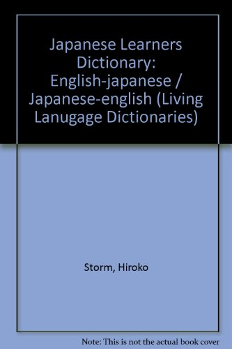 Japanese Learners Dictionary: English-japanese / Japanese-english  2008 edition cover