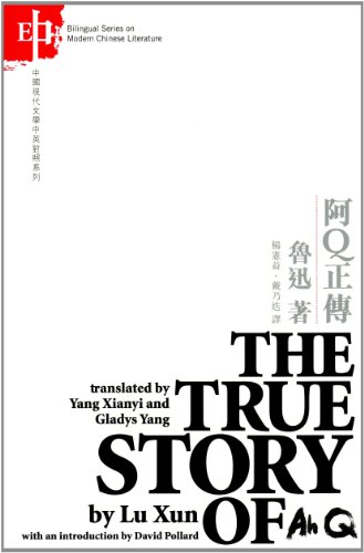 True Story of Ah Q  N/A edition cover