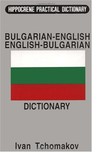 Bulgarian-English - English Bulgarian Practical Dictionary   1992 9780870521454 Front Cover