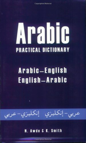 Arabic-English/English-Arabic Practical Dictionary   2004 edition cover